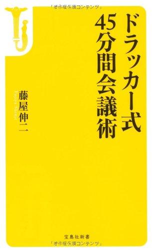 ドラッカー式 45分間会議術 (宝島社新書)の詳細を見る