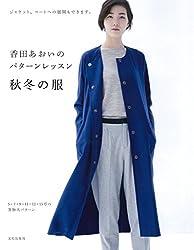 香田あおいのパターンレッスン 秋冬の服 ジャケット、コートへの展開もできます。