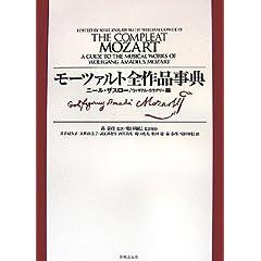 モーツァルト全作品事典の商品写真