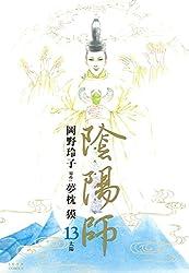 陰陽師 13 (ジェッツコミックス)