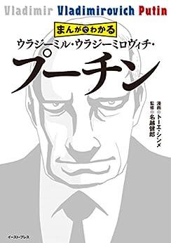 [トーエ・シンメ]のまんがでわかる ウラジーミル・ウラジーミロヴィチ・プーチン