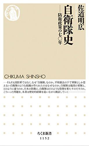 自衛隊史: 防衛政策の七〇年 (ちくま新書)の詳細を見る
