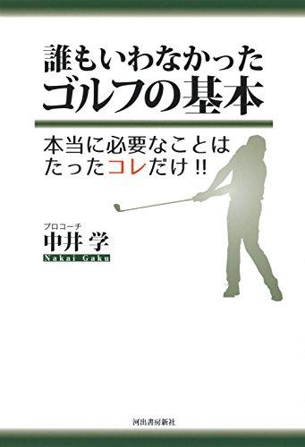 誰もいわなかったゴルフの基本: 本当に必要なことはたったコレだけ!!の詳細を見る