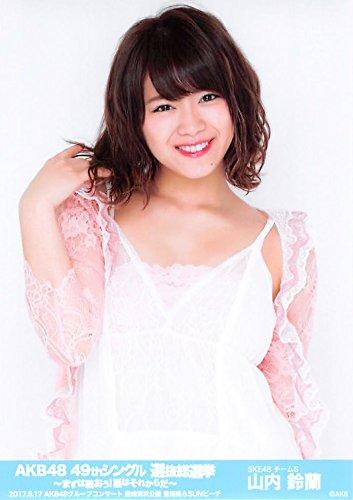 【山内鈴蘭】 公式生写真 AKB48 49thシングル 選抜総選挙 ランダム グループコンサートVer.
