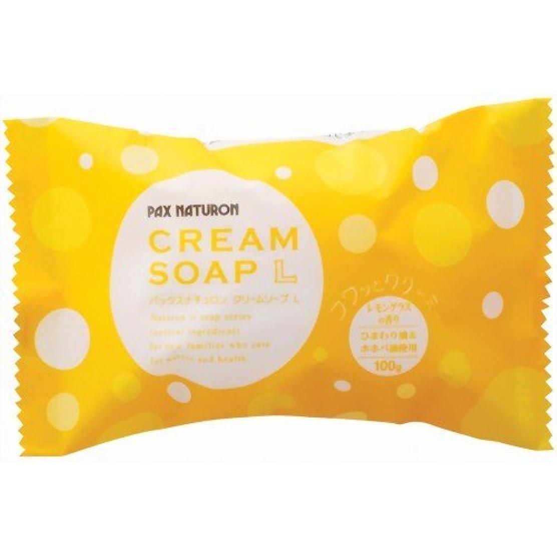 洗うストリップ組パックスナチュロン クリームソープL レモングラスの香り 100g