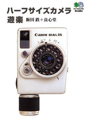 ハーフサイズカメラ遊楽 (エイ文庫)の詳細を見る