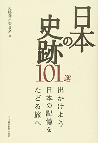 日本の史跡101選―出かけよう 日本の記憶をたどる旅へ