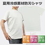 防刃Tシャツ 耐刃Tシャツ 京都西陣yoroi 「 Safety & Cool Tシャツ ( SP-BE1 )」 【サクセスプランニング】