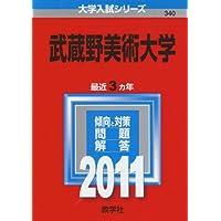 武蔵野美術大学 (2011年版 大学入試シリーズ)