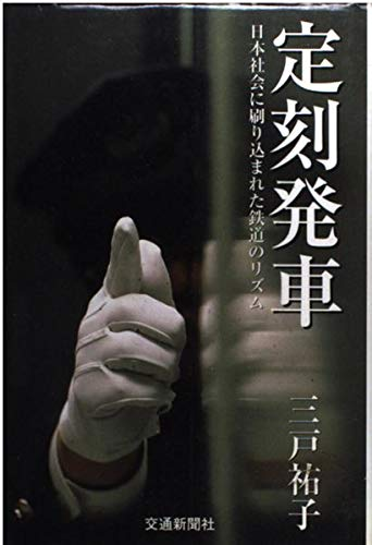 定刻発車―日本社会に刷り込まれた鉄道のリズム