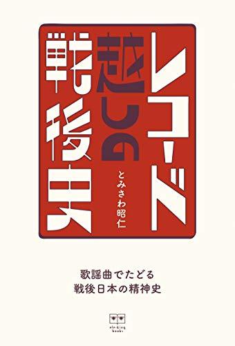 レコード越しの戦後史 歌謡曲でたどる戦後日本の精神史(ele-king books)