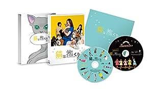 猫は抱くもの スペシャル・エディション<初回生産限定> [Blu-ray]