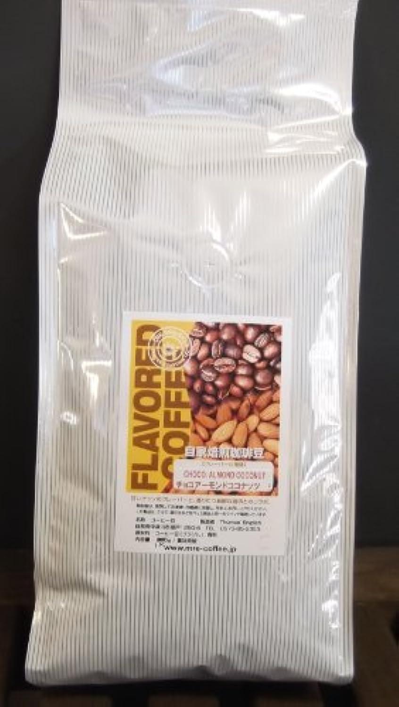 Mr.English Coffee(ミスターイングリッシュコーヒー) チョコアーモンドココナッツ フレーバーコーヒー 200g 豆のまま