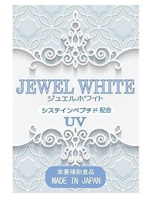 JEWEL WHITE(ジュエルホワイト)日焼け止めサプリ~システインペプチド配合 60粒(約30日分)