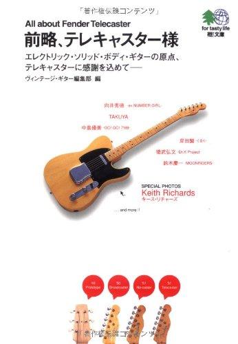 テレキャスター ギター