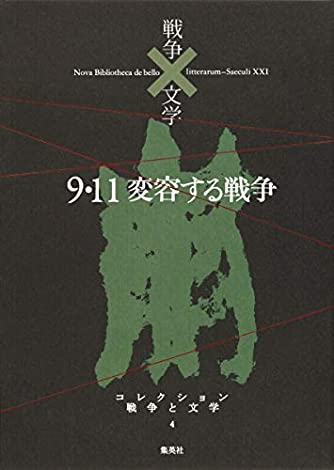 コレクション 戦争×文学 4 9.11 変容する戦争 (コレクション 戦争×文学)