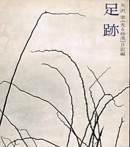 足跡―矢沢宰《光る砂漠》日記編 (1970年)