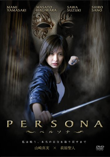 ペルソナのイメージ画像