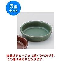 5個セット 陶板 アヒージョ(緑)小 [12 x 3cm] 直火 【料亭 旅館 和食器 飲食店 業務用 器 食器】