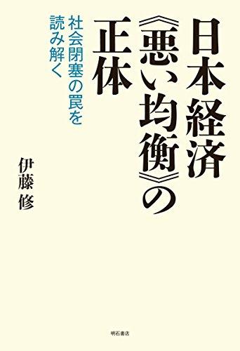 日本経済《悪い均衡》の正体――社会閉塞の罠を読み解く