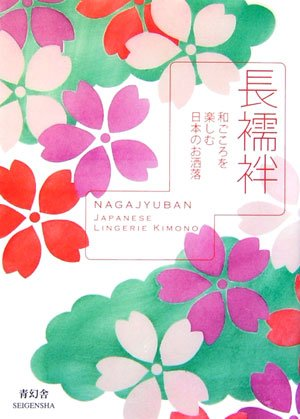 長襦袢―和ごころを楽しむ日本のお洒落の詳細を見る