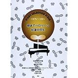 【ピース番号:P-033】 ピアノセレクションピース 朝までハロウィン/紅蓮の弓矢 song by Sound Horizon/Linked Horizon (楽譜)