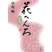 花へんろ 夢の巻 (早坂暁コレクション)