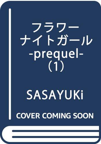 フラワーナイトガール -prequel- (1) (ファミ通クリアコミックス)