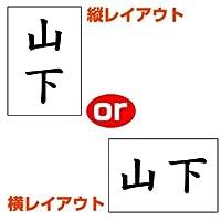 アイロンゼッケン(10cm×15cm) 文字カラー 黒 横レイアウト 書体 明朝体
