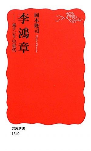 李鴻章――東アジアの近代 (岩波新書)の詳細を見る