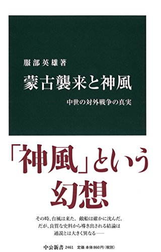 蒙古襲来と神風 - 中世の対外戦争の真実 (中公新書 2461)
