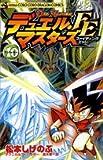 デュエル・マスターズFE 第10巻 (コロコロドラゴンコミックス)