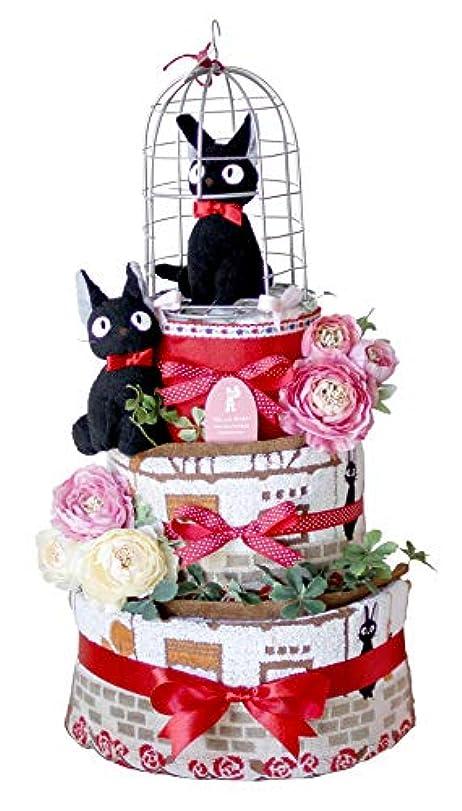 のど和らげる五月【お名前刺しゅう無料】魔女の宅急便★黒猫ジジの大きなおむつケーキ (ブラウン)