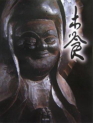 木喰―庶民信仰の微笑仏 生誕二九〇年