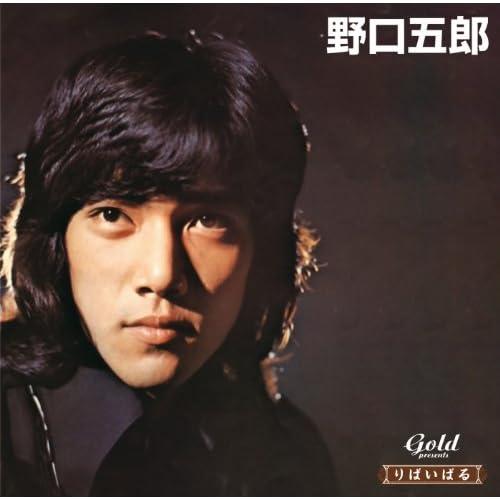 Amazon Music - 野口五郎の君が...