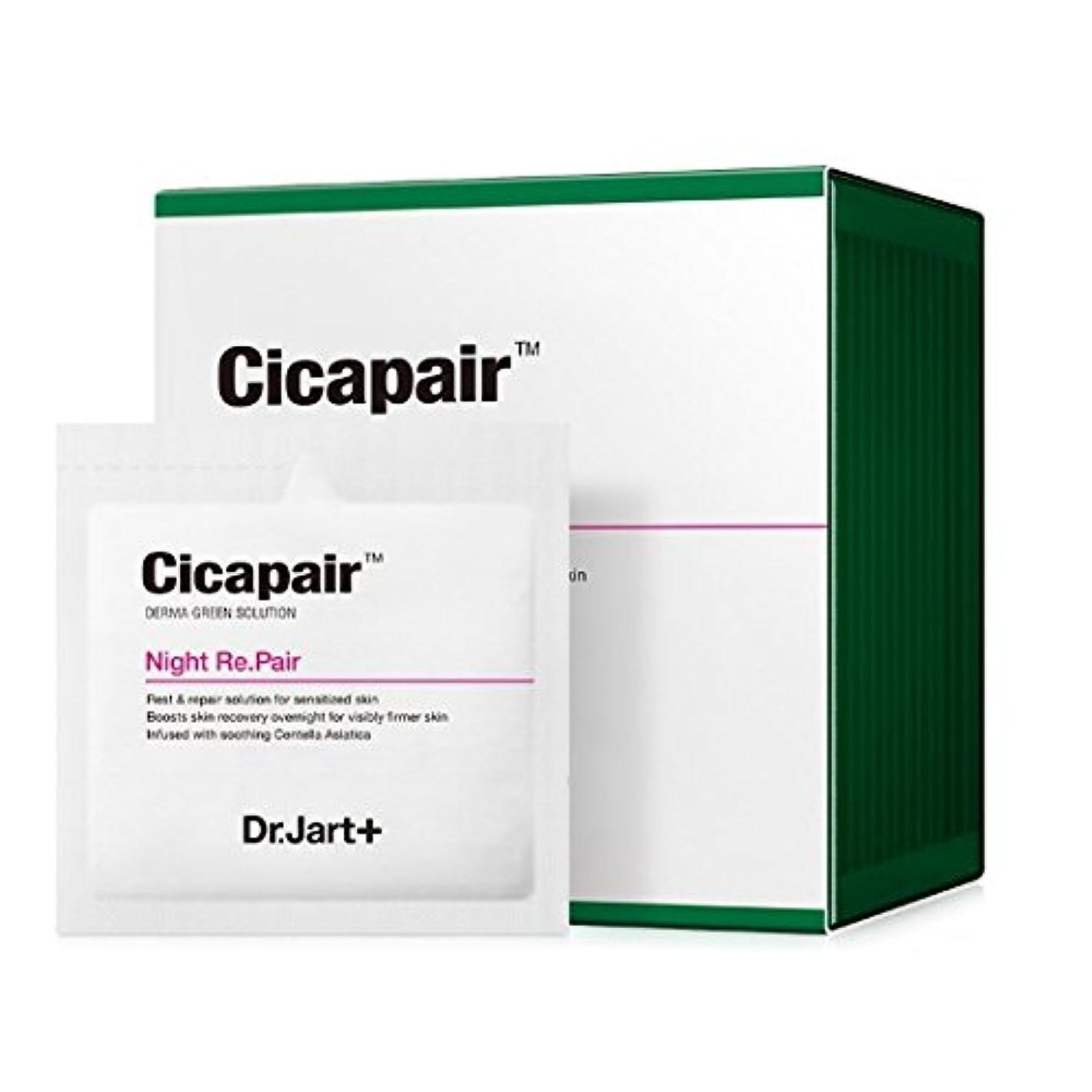 日光矛盾する手がかり[Dr.Jart+] Cicapair Night Re.Pair Cream 3ml X 30pcs ドクタージャルトシカペアナイトリペアークリーム [並行輸入品]