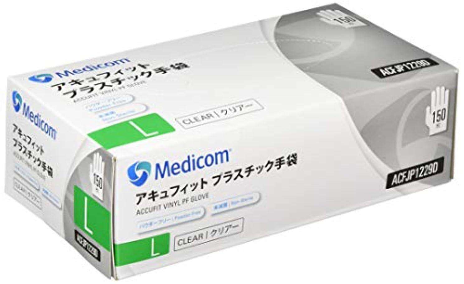 不足外国人鳴らす【Amazon.co.jp 限定】ACFJP1229D アキュフィット プラスチック手袋 パウダーフリー 150枚入 Lサイズ