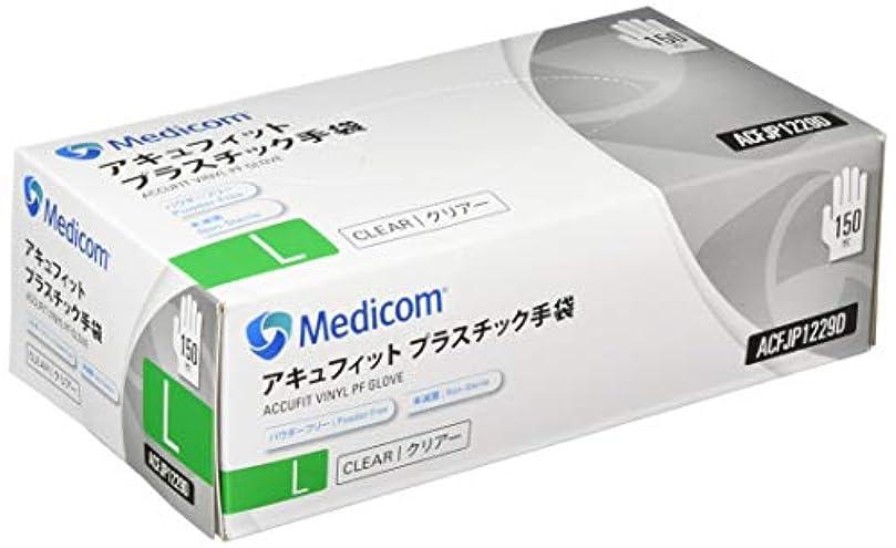 不快なゴム動脈【Amazon.co.jp 限定】ACFJP1229D アキュフィット プラスチック手袋 パウダーフリー 150枚入 Lサイズ