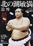 北の湖敏満 追悼号 2016年 01 月号 [雑誌]: 相撲 増刊