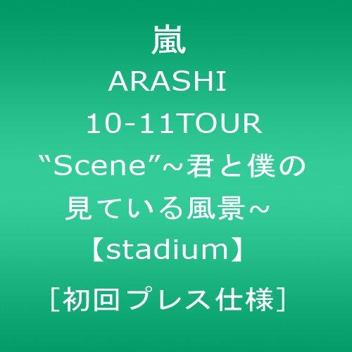"""ARASHI 10-11TOUR """"Scene""""~君と僕の見ている風景~【stadium】 [初回プレス仕様] [DVD]の詳細を見る"""