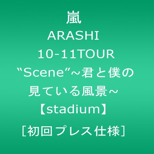 "ARASHI 10-11TOUR ""Scene""〜君と僕の見ている風景〜【stadium】 [初回プレス仕様] [DVD]"