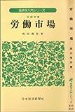 労働市場 (1980年) (日経文庫 経済学入門シリーズ) 画像