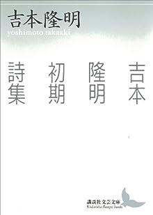 吉本隆明初期詩集 文庫コレクション (大衆文学館)