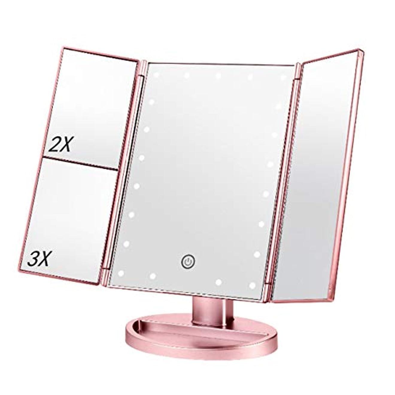 信号酒ラブSanguine 化粧鏡 女優ミラー 卓上ミラー ライト付き 三面鏡 卓上 化粧鏡 折りたたみ スタンドミラー LED付き 22個LED 2倍&3倍 15倍拡大鏡付き 明るさ 180°自由調整 収納便利 ローズゴールド