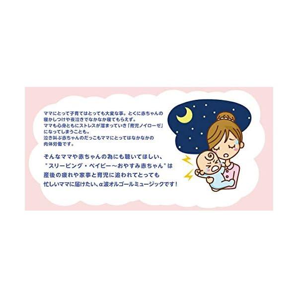 スリーピング・ベイビー~おやすみ赤ちゃんの紹介画像3