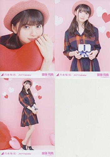 乃木坂46公式生写真 2017. Valentine 3枚コンプ【齋藤飛鳥】 バレンタイン -