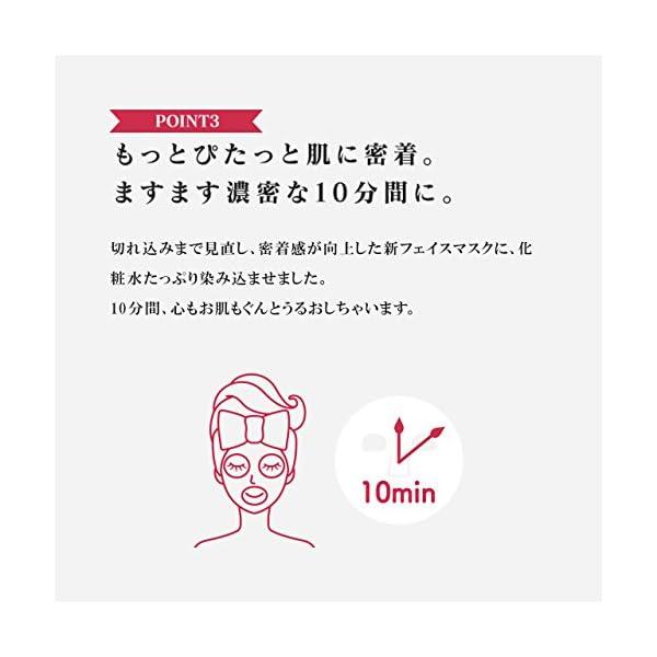 NEW フェイスマスク ルルルンプレシャスRE...の紹介画像7