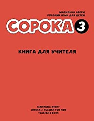 Soroka: Russian for Kids