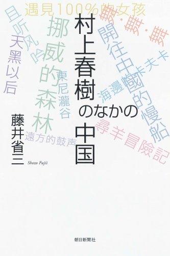 村上春樹のなかの中国  / 藤井 省三