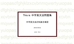 [Yuya Fukushima]のThis is 中学英文法問題集
